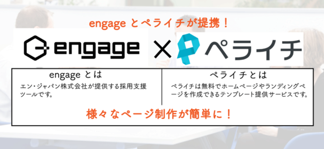 ペライチ、中小企業の採用支援でエン・ジャパンと提携 〜中小企業を対象に、ホームページの作成から採用支援までを実現〜