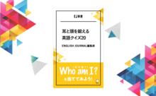 EJ新書シリーズ『耳と頭を鍛える英語クイズ20』発売!
