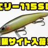 【ニシネルアーワークス】1日中使用できる軽快な使用感のジャークベイト「エリー115SD」通販サイト入荷!