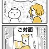 【犬漫画】元野犬のわんこに会ってきました。