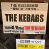 "THE KEBABS進撃 〜愛知""初""上陸作戦〜 in 池下CLUB UPSET"