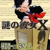 【謎の彼女X】アフタヌーンで連載されていたミステリアス漫画
