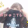 ラブイン愛内さんに「Panyako Tシャツ」作ってもらったよぉぉぉぉ