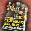 警察小説アンソロジー『警官の貌』(双葉社)3/13発売!
