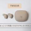 ちっこくて可愛いフルワイヤレスイヤホン TWS03Rレビュー