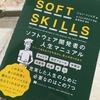 【書評】SOFT SKILLSを読んでプログラマとしてのキャリア設計を見直そう