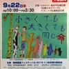 信州スカイパーク(松本)で動物愛護フェスティバル
