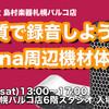 札幌のnanaユーザー必見!「高音質で録音しよう!nana周辺機材体験会」開催します!