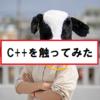 プログラミング初心者がC++を触ってみた感想。