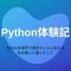 Pythonを独学で始めたい人に伝える私の思いと感じたこと