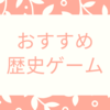 歴史ゲーム「戦国無双5」おすすめ武将「松永久秀」 ~歴史勉強にチャレンジ!~