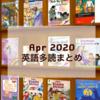 【英語多読】4月まとめ【児童書多め】