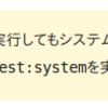 Rails + Minitest でシステムテストで個別のファイルを指定してみる
