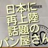 日本に再上陸と噂になっているゴントランシェリエさんのクロワッサン食べてみました!
