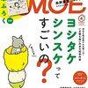 【絵本】「ほぼ日」で始まってます!ヨシタケシンスケ✕糸井重里対談