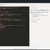 無料で使えるオンラインHTMLエディタ(リアルタイムプレビュー機能付き)