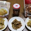 【比較】 定番 & コンビニ ザーサイ 食べ比べ