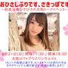 【中止になりました】6/21大阪ロフトプラスワンウエスト「おひさしぶりです、さきっぽです ~初美沙希ひさびさの大阪トークイベント~(振替公演)」お手伝いします。