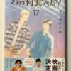 【72】きのう何食べた?17(読書感想文21)