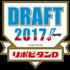 2017年プロ野球ドラフト会議結果速報 指名選手一覧