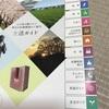 音訳では2つの勉強会 録音図書を作る 市の広報を読む