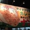 ナンとカリーで500円@ガンディ砺波店