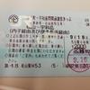 JR四国全線復旧記念、宇和海遠征