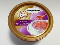 ローソン「限定」ハーゲンダッツ「マイスイート」紫イモのクリームブリュレが紫イモのクリームブリュレで美味しい件。