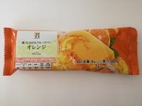 セブンの「果汁100%フルーツバー」オレンジがオレンジよりもオレンジしている件。喉に残るオレンジ感が最高である。
