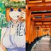 【聖地巡礼】写真で辿る伏見稲荷大社・清水寺×五等分の花嫁
