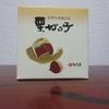 【信州土産】竹風堂「栗かの子小形」国産の栗を使用してるよ