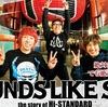 【Hi-STANDARDの主演ドキュメンタリー映画SOUNDS LIKE SHITを観てきた】