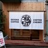 吉祥寺「ぱるけコーヒー」〜世界最高級コーヒー、ゲイシャの専門店〜