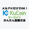 メルアドだけでOK!KuCoin(クーコイン)かんたん登録方法!