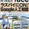 TensorFlowを使った顔認識アプリケーションの記事をInterface誌に書きました