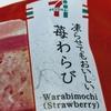 セブン「凍らせてもおいしい苺わらび」は腎臓病のおやつにも最適だった