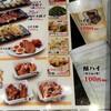 酎ハイハイボール100円!中華食堂一番館でちょい飲みやってみたい!