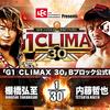 【新日本プロレス】G1 CLIMAX 30  9.20大阪大会2日目 Bブロック
