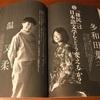 多和田葉子さんとの対談。「移民」と日本の純文学について。