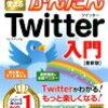 もしもアフィリエイトはツイッター(Twitter)で出来るのが強みです。オススメ!