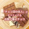"""目指せ5,000種! 毎日チョコを食べる""""チョコ沼の住人""""がおすすめ、魅惑のお取り寄せチョコレート"""