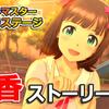 【65】アイマス ステラステージ【感想/評価】春香コミュ・ストーリー