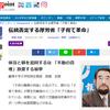 【トンデモ】親学推進統一協会メッコールマガジン第119号