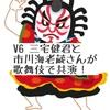 V6 三宅健君 市川海老蔵さんと共演 六本木歌舞伎 羅生門