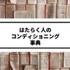 【書評】はたらく人のコンディショニング事典