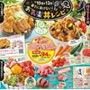 企画 メインテーマ 暑さに負けないお気楽丼レシピ ヤオコー 7月10日号