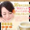 美肌になる方法は1つで3役簡単スキンケア!高級保湿成分アルガンオイル・セラミド3配合