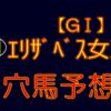【GⅠ】エリザベス女王杯 結果 回顧