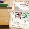 回顧録(1)特別許可試験・其の三 〜 MHRise #036