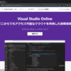 Visual Studio Online Public preview 試してみた!